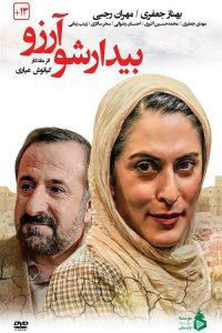 دانلود فیلم ایرانی بیدارشو آرزو با لینک مستقیم