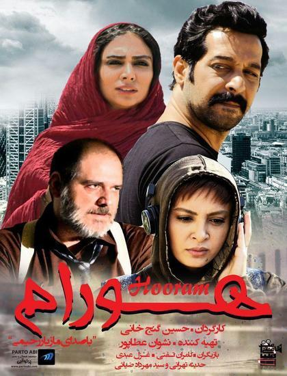 دانلود فیلم سینمایی ایرانی هورام با لینک مستقیم