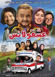دانلود فیلم سینمایی ایرانی عشقولانس با لینک مستقیم