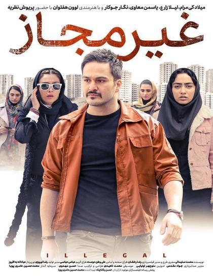 دانلود فیلم ایرانی غیرمجاز لینک مستقیم و کیفیت بالا