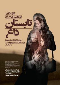 دانلود فیلم ایرانی تابستان داغ با لینک مستقیم