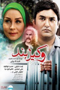دانلود فیلم ایرانی وکیل بند با لینک مستقیم