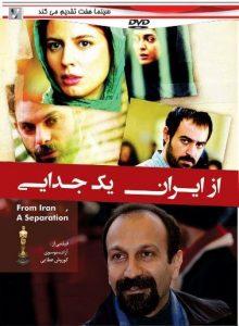 دانلود فیلم مستند از ایران یک جدایی با لینک مستقیم