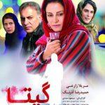 دانلود فیلم ایرانی گیتا با لینک مستقیم