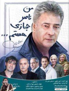 دانلود مستند من ناصر حجازی هستم با لینک مستقیم