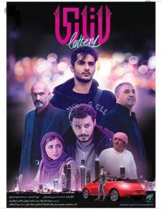 دانلود فیلم ایرانی لاتاری با لینک مستقیم با کیفیت بالا