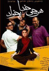 دانلود فیلم ایرانی هر چی خدا بخواد با لینک مستقیم