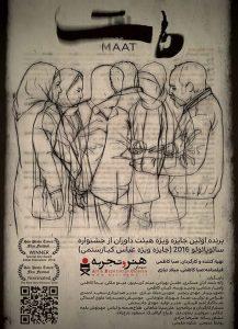 دانلود فیلم ایرانی مات Maat 2016 با لینک مستقیم