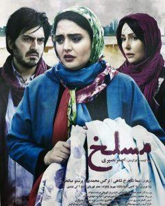 دانلود فیلم ایرانی مسلخ با لینک مستقیم
