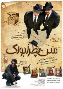 دانلود فیلم ایرانی سن پطرزبورگ با لینک مستقیم