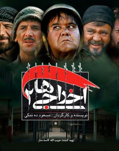 دانلود فیلم ایرانی اخراجی ها 2 با لینک مستقیم