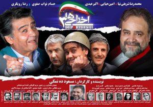دانلود فیلم ایرانی اخراجی ها 3 با لینک مستقیم
