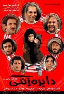 دانلود فیلم ایرانی دایره زنگی با لینک مستقیم