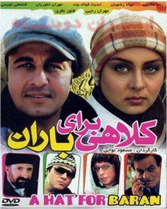 دانلود فیلم ایرانی کلاهی برای باران با لینک مستقیم