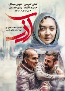 دانلود فیلم ایرانی آذر با لینک مستقیم