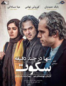دانلود فیلم ایرانی تنها در چند دقیقه سکوت با لینک مستقیم