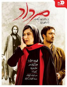 دانلود فیلم ایرانی مرداد با لینک مستقیم