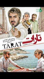 دانلود فیلم ایرانی تارات با لینک مستقیم
