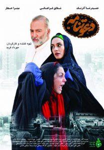 دانلود فیلم ایرانی دعوتنامه با لینک مستقیم