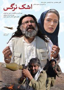 دانلود فیلم ایرانی اشک نرگس با لینک مستقیم