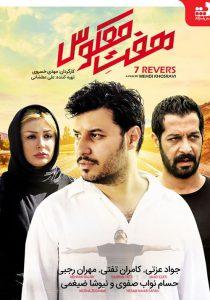 دانلود فیلم ایرانی هفت معکوس با لینک مستقیم