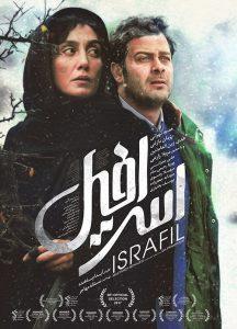 دانلود فیلم ایرانی اسرافیل با لینک مستقیم