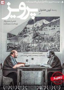 دانلود فیلم ایرانی پرویز با لینک مستقیم