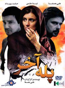 دانلود فیلم ایرانی پله آخر با لینک مستقیم