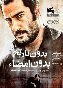 دانلود فیلم ایرانی بدون تاریخ بدون امضا با لینک مستقیم