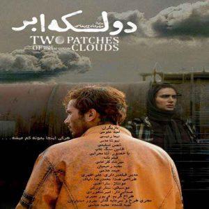 دانلود فیلم ایرانی دو لکه ابر با لینک مستقیم