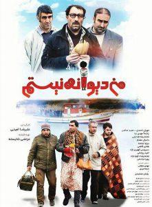 دانلود فیلم ایرانی من دیوانه نیستم با لینک مستقیم