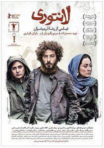 دانلود فیلم ایرانی لانتوری با لینک مستقیم