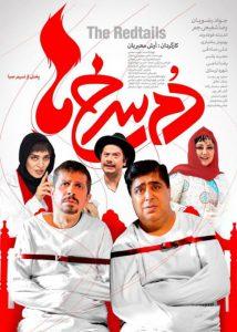 دانلود فیلم ایرانی دم سرخ ها با لینک مستقیم