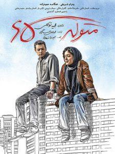 دانلود فیلم ایرانی متولد 65 با لینک مستقیم