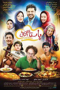 پاستاریونی فیلم ایرانی با لینک مستقیم