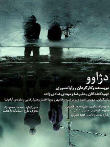 دژاوو فیلم ایرانی با لینک مستقیم