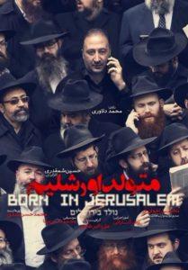 مستند متولد اورشلیم با لینک مستقیم