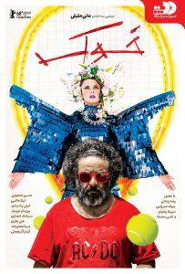 فیلم ایرانی خوک دانلود با لینک مستقیم
