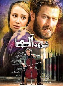 گروه آلما دانلود فیلم ایرانی با لینک مستقیم
