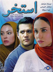 فیلم ایرانی استخر دانلود با لینک مستقیم