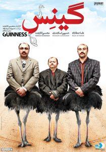 فیلم ایرانی گینس دانلود با لینک مستقیم