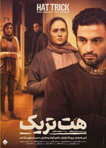 فیلم ایرانی هت تریک با لینک مستقیم