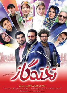 فیلم ایرانی تخته گاز دانلود با لینک مستقیم