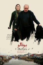 فیلم ایرانی بوفالو دانلود با لینک مستقیم