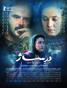 فیلم ایرانی درساژ