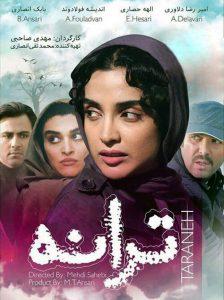 فیلم ایران ترانه با لینک مستقیم