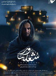 دانلود فیلم ایرانی شعله ور با لینک مستقیم