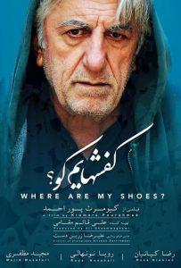 فیلم ایرانی کفشهایم کو دانلود با لینک مستقیم