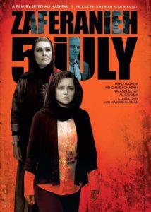 دانلود فیلم ایرانی زعفرانیه 14 تیر با لینک مستقیم