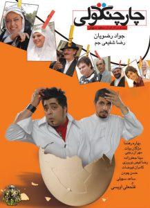 دانلود فیلم ایرانی چارچنگولی با لینک مستقیم